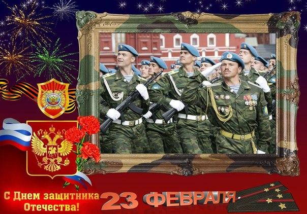 День защитника Отечества: особенности празднования в 2017 году